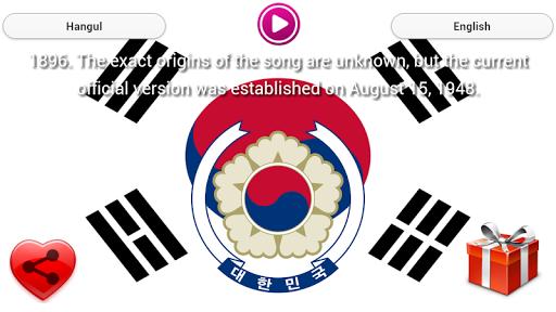 한국 의 애국가
