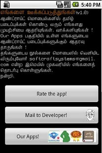 Tamil Stories 1-Jayakanthan- screenshot thumbnail