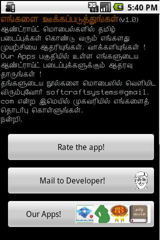 Tamil Stories 1-Jayakanthan - screenshot