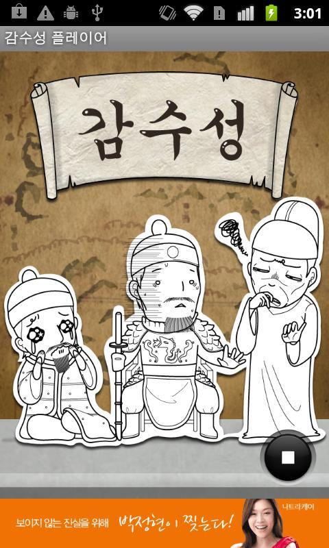 감수성 플레이어- screenshot