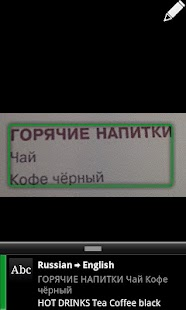 Google Goggles Screenshot 4