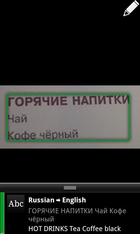Google Goggles - screenshot