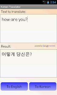 韓國英語翻譯