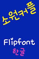 Screenshot of mbcSowonCouple Korean FlipFont