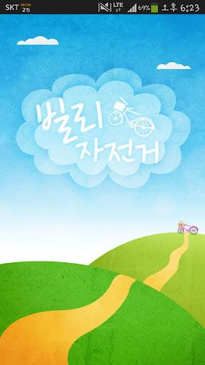 빌리자전거