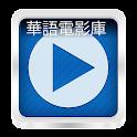 華語電影庫 icon