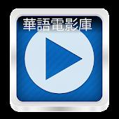 華語電影庫