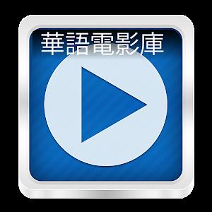 華語電影庫 娛樂 App LOGO-硬是要APP