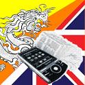 Dzongkha English Dictionary icon