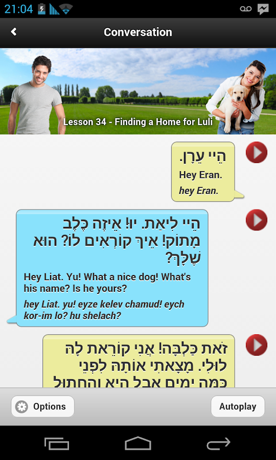Learn Hebrew Pod- screenshot