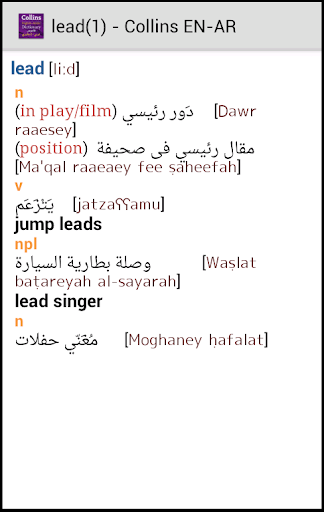 App Shopper: Collins Mini Gem Arabic-English & English-Arabic Dictionary (Reference)