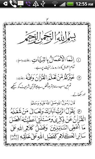 40 Hadees in Urdu