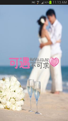 KeYu可遇- 緣分可遇不可求 海外華人婚戀網