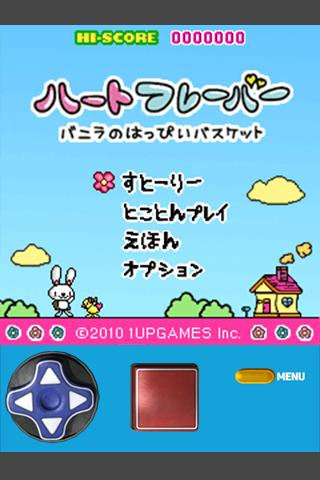 HeartFlavor DX- screenshot
