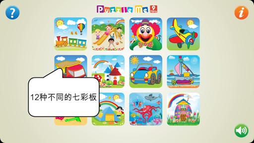 【免費教育App】Puzzle Me 2-APP點子