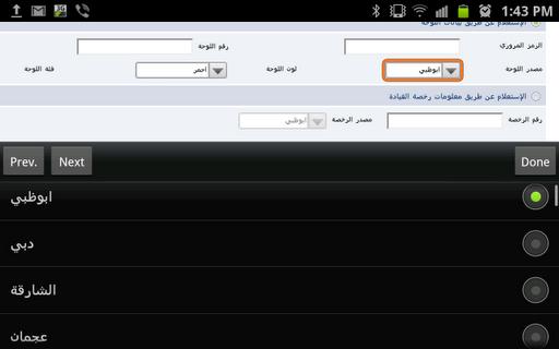 الإمارات المرورية gs8XfrtX4N8TBw5BB8kU