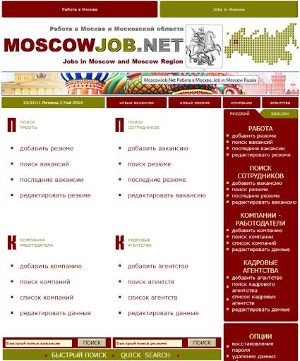 Работа в Москве MoscowJob.Net