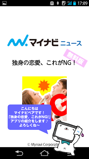 【無料版】独身の恋愛 これがNG!