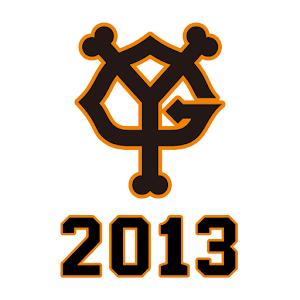巨人軍公式アプリ「GIANTS 2013」
