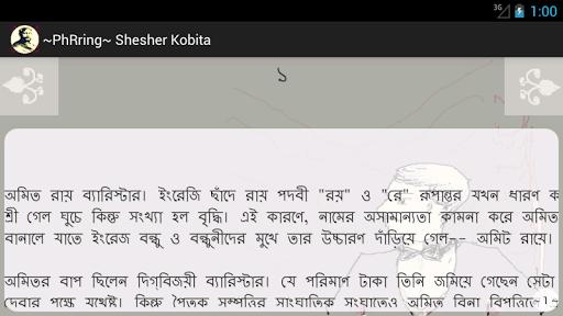 玩免費書籍APP|下載Shesher Kobita app不用錢|硬是要APP