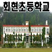 군산회현초등학교