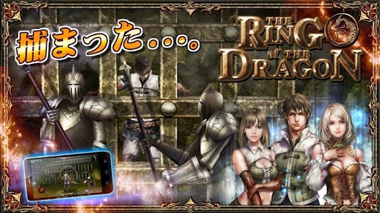 THE RING of THE DRAGON 【RoD】 - screenshot thumbnail