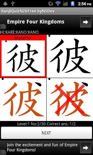 【免費解謎App】KanjiQuizN2bFree byNSDev-APP點子