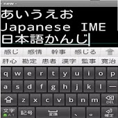 OpenWnn Japanese IME for ARM