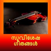 Malayalam Christian Songs 1.3