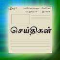 Seithigal for News in Tamil