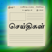 Seithigal (Tamil News)