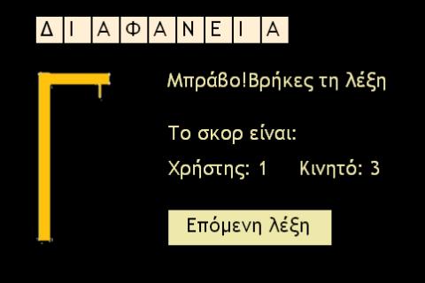 ΚΡΕΜΑΛΑ2 - screenshot