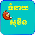 Khmer Dream Horoscope icon