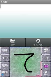 Handwriting IME Teger1- screenshot thumbnail