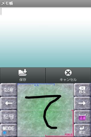 Handwriting IME Teger1- screenshot