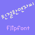 YDKindyeonja™ Korean Flipfont icon