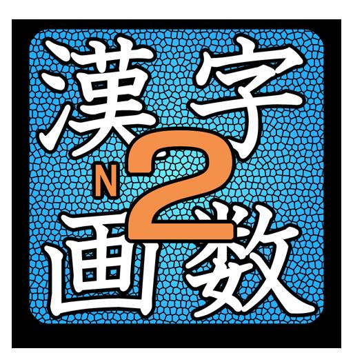 KanjiStrokesQuizN2 byNSDev LOGO-APP點子