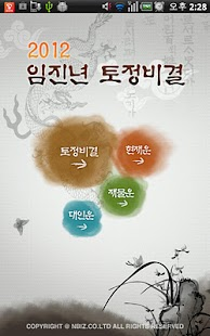 2012년 임진년 무료 토정비결- screenshot thumbnail