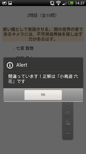 【免費解謎App】~中二病でも恋がしたい!~セリフクイズ!-APP點子