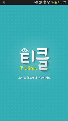 티클 T-clinic