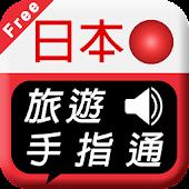 日本旅遊手指通 免費版
