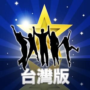 123猜猜片™ (台灣版) – 即時免費下載! for PC and MAC