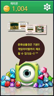 포켓 메이플스토리 - 무료 캔디 생성기,제조기(해피몬) - screenshot