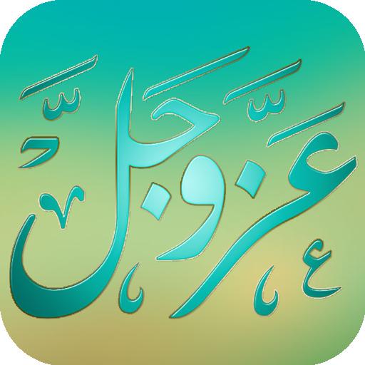 伊斯蘭鈴聲 音樂 App LOGO-硬是要APP