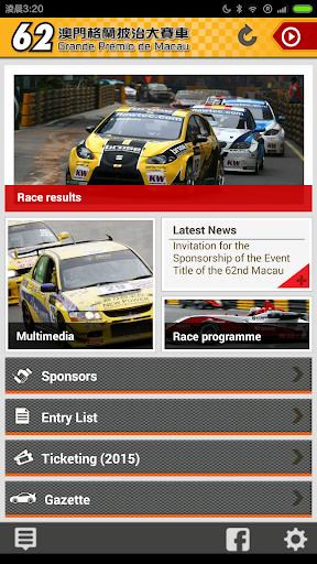 Macau GP 澳門大賽車 手機版
