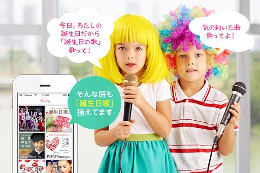 無料カラオケ選曲おたすけアプリ「Karalog〜カラログ〜」