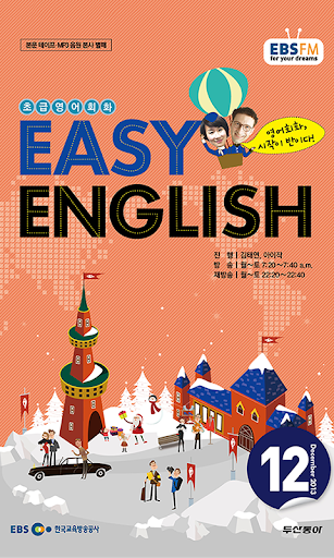EBS FM Easy English 2013.12월호