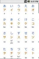 Screenshot of Hiragana/Katakana Drills