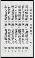 Screenshot of 大藏治病藥