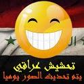 صور تحشيش عراقي نكت icon